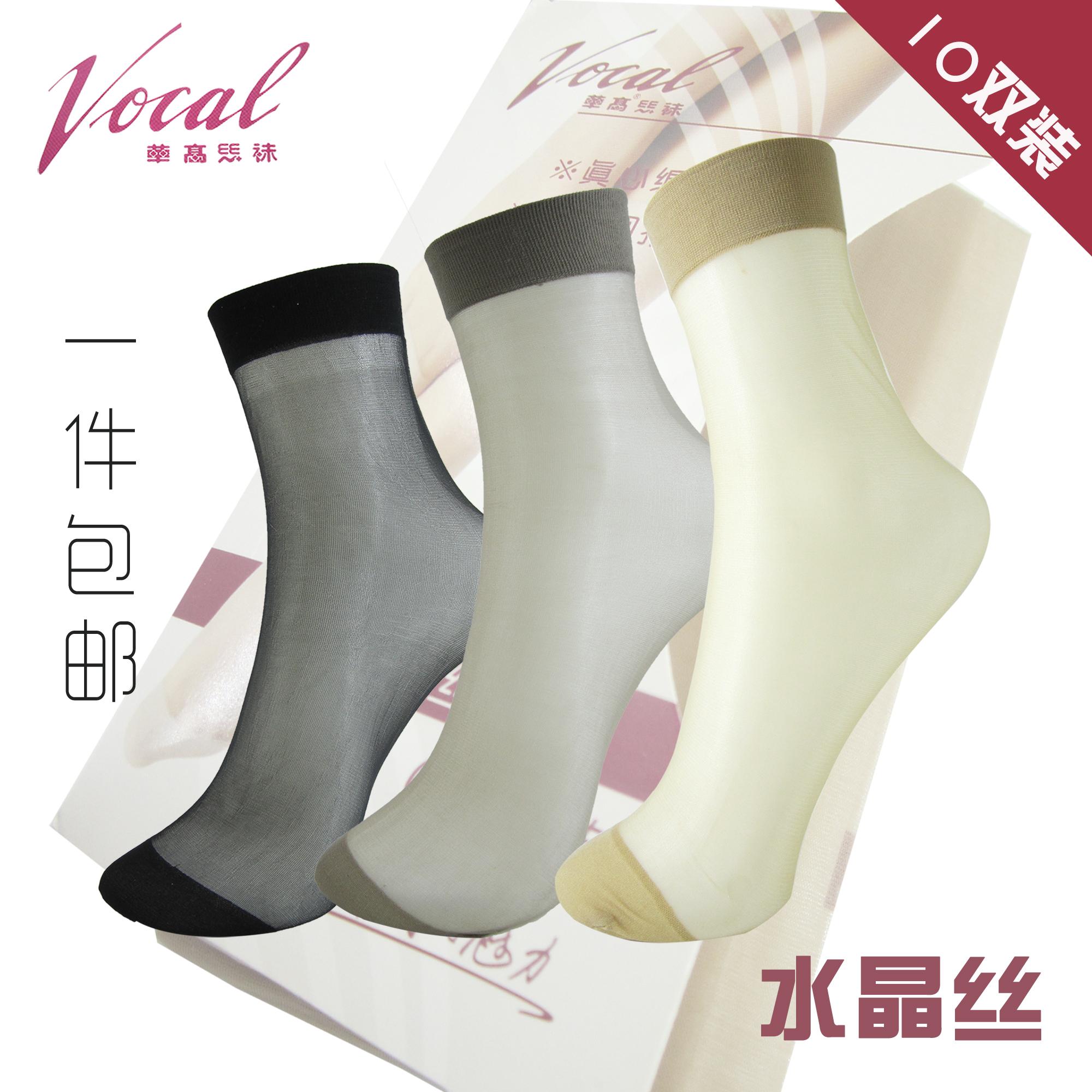 一件免邮【10双装】11085华高丝袜女袜水晶丝短袜华高透明