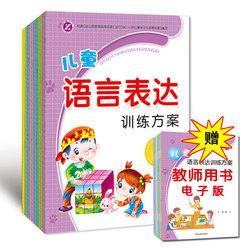 儿童语言表达训练方案6册看图说话写话幼儿童书籍绘本3-6岁宝宝语言启蒙早教识字幼儿园幼小衔接学前班教材全套语文能力训练5-6岁