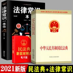 民法典2021年版正版+法律常识一本全 民法典20220年最新版 民法典法律常识全知道 中国民法典 2021年新版 民典法新版2021版