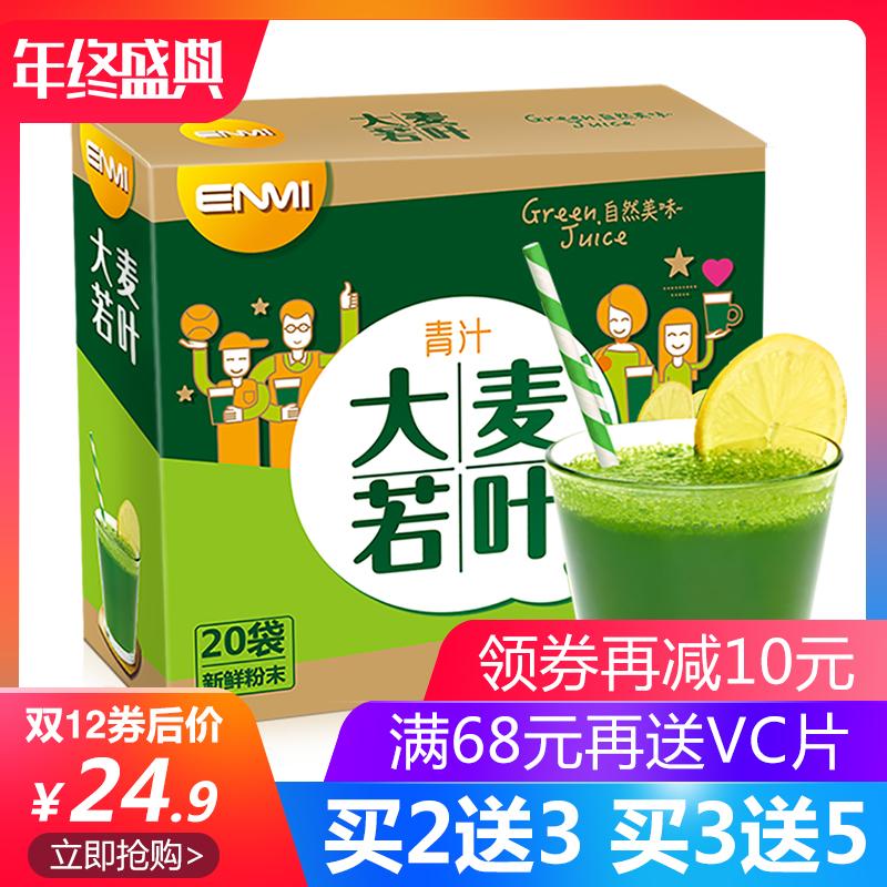 【买2送3】ENMI大麦若叶青汁蚂蚁苗农场饱腹代餐粉官方旗艦店正品