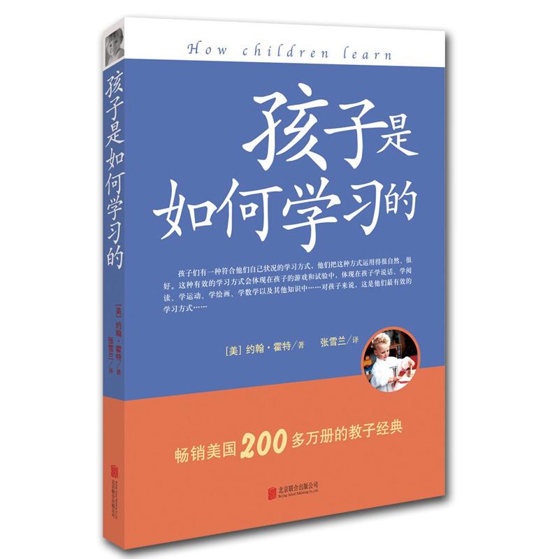 正版包邮 孩子是如何学习的约 翰霍特,张雪兰京华出版元亲子/家教 家教方法育儿亲子书籍