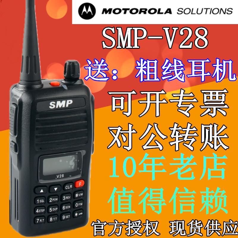 摩托罗拉SMP-V8对讲机V8旅游/民用/酒店/KTV/工地 摩托罗拉SMPV2限5000张券