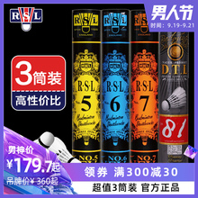 3-barreled RSL Yashilong Badminton No.7, No.5, No.6, No.8 Badminton for Official Professional Competition Training