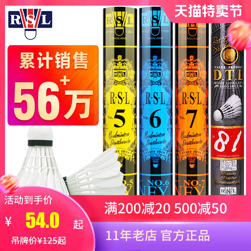 rsl亚狮龙羽毛球官方正品7号6号5号专业训练比赛球旗舰官网耐打王