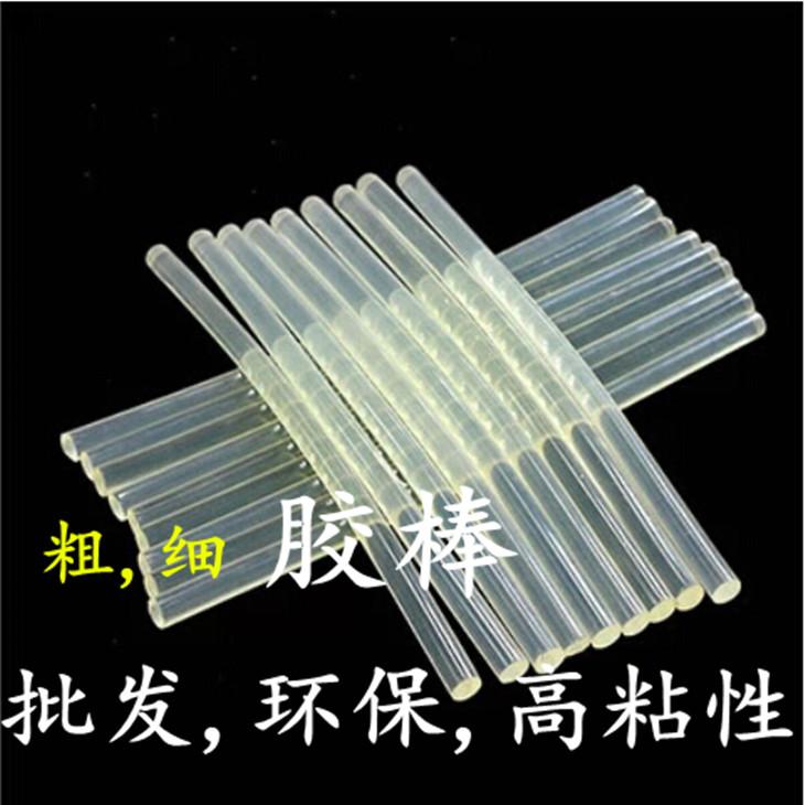 万能热溶胶棒白色透明热熔胶条胶枪玻璃胶条热融胶棒