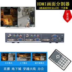 2画面分割器VGA二路处理器HDMI高清视频1080P电脑信号输入热卖