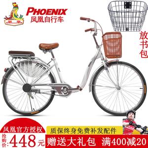 凤凰自行车女式24/26寸单变速轻便成年城市学生通勤车学生自行车