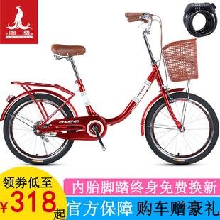 凤凰自行车 20/24寸城市车轻便通勤男女式学生复古淑女车成年单车