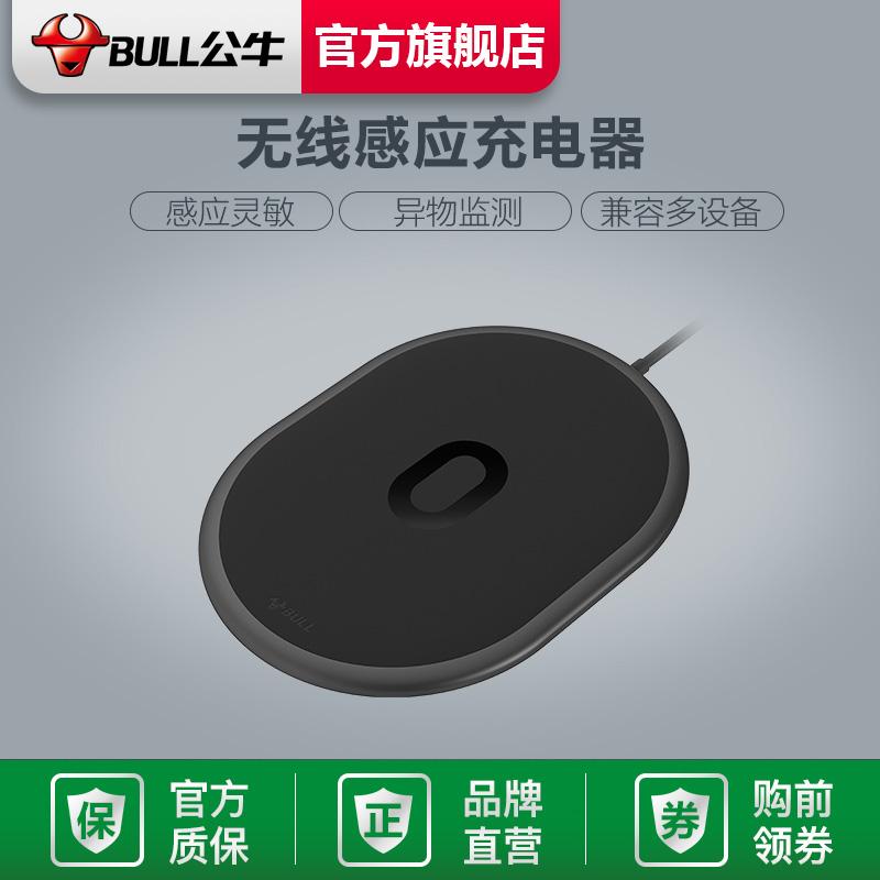 (用5元券)公牛iphonex无线充电器苹果小米mix2s手机8p华为x三星S8不带插头