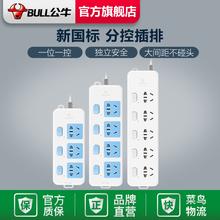 公牛插座独立开关正品家用电源插排插线板无线带线拖线板1.8/3米