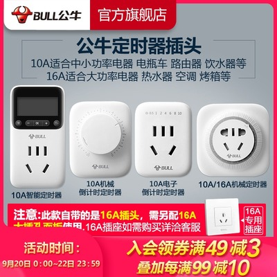 Bull timer household electric car battery mobile phone charging countdown automatic power off socket 10A/16A