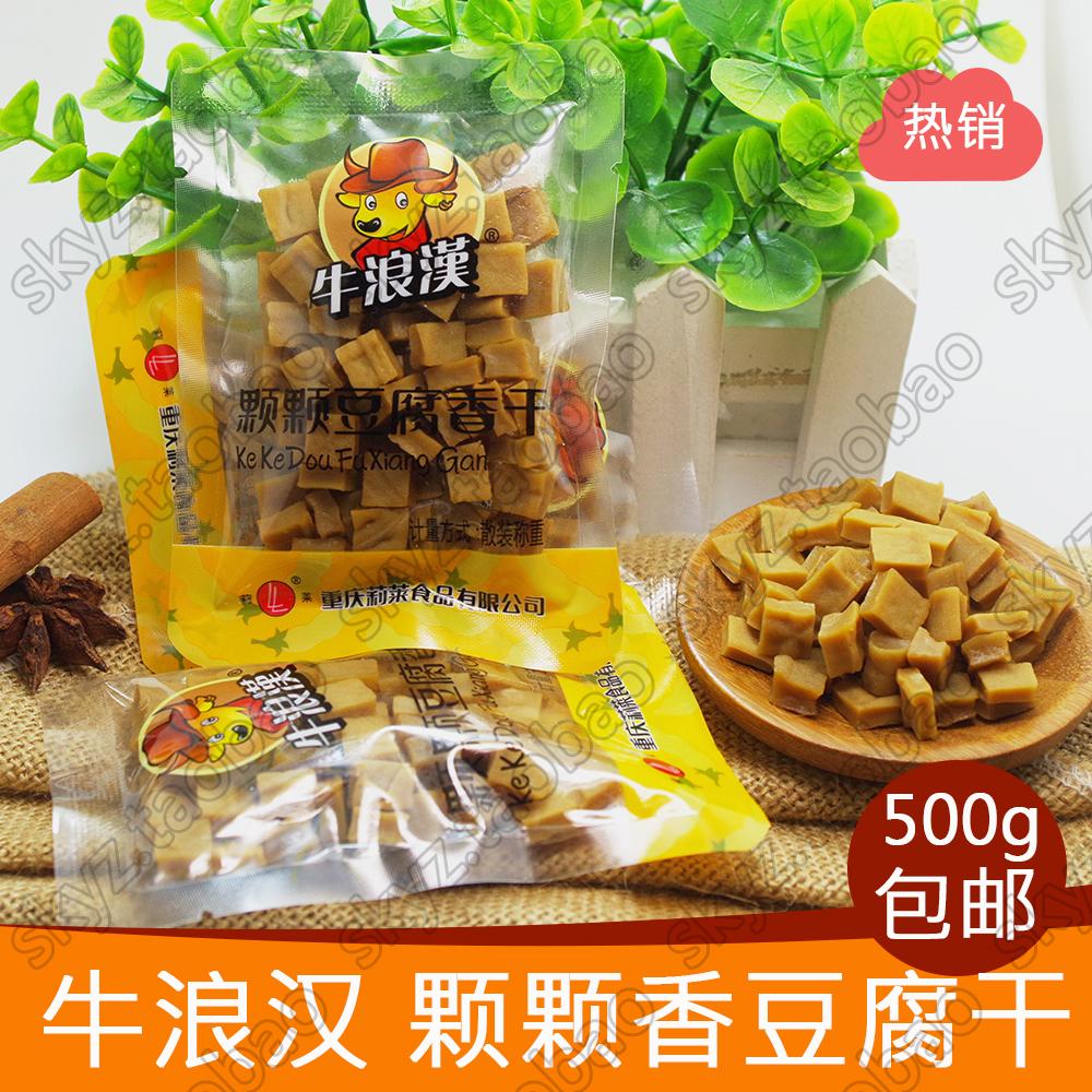 【包邮】重庆特产牛浪汉颗颗香干五香豆腐干颗颗香豆干可可香干