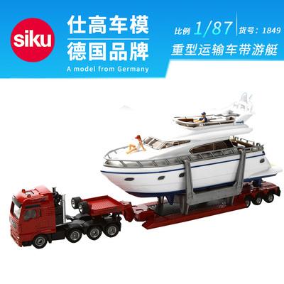 德国仕高siku重型运输车带游艇1849 合金WJ工程车车模儿童玩具3岁