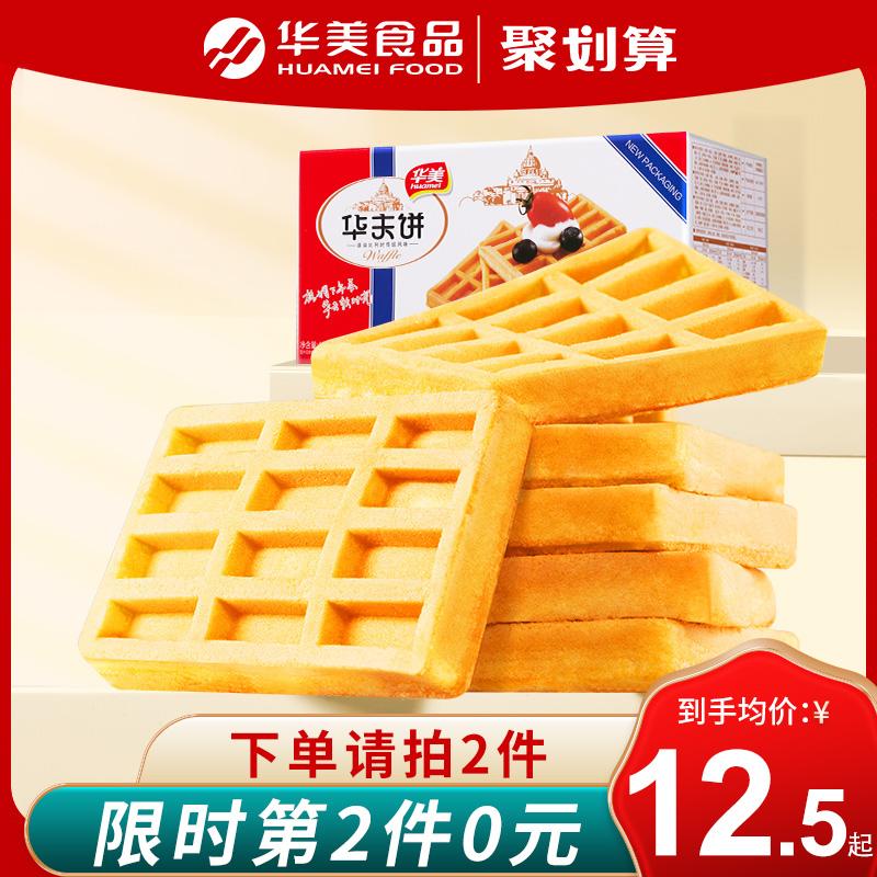 中国驰名商标,33%鸡蛋含量:400gx2件 华美 华夫饼干