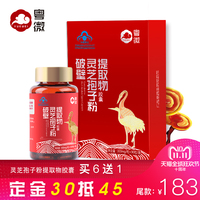 Купить 6 в подарок 1 Yuewei Brand Broken Ganoderma Spore Powder Extract Capsule 300mg / Grain * 90 / box