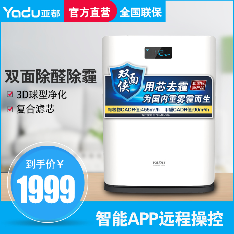[东方卓远电器专营店空气净化,氧吧]亚都空气净化器S4D 家用卧室办公室月销量0件仅售1999元