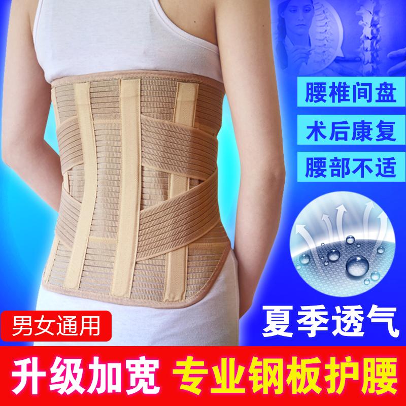 百孝堂加宽护腰带腰椎盘突出腰间盘腰疼脱术后固定带钢板腰托夏季