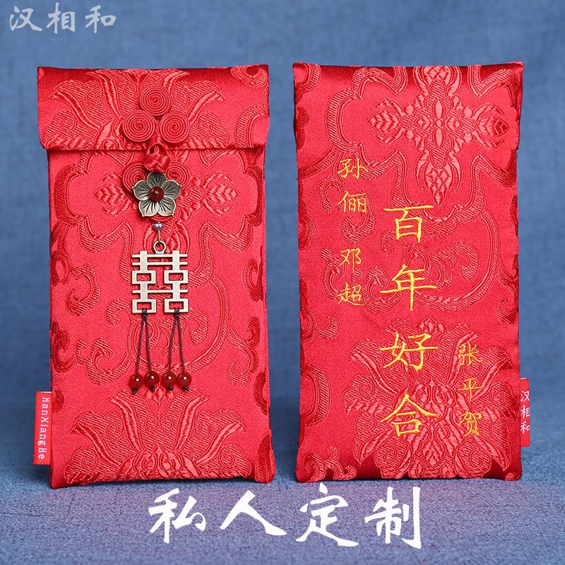定制刺绣红包定做闺蜜结婚红包改口绣名字(非品牌)