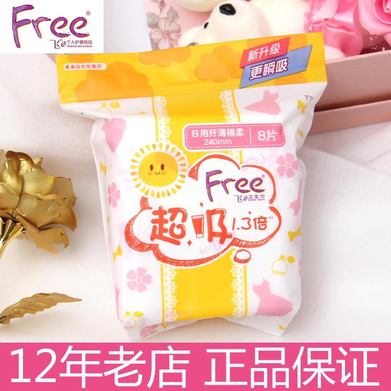 正品FREE飞超吸日用卫生巾棉柔abc少女纯棉15包包邮大采购优惠T11