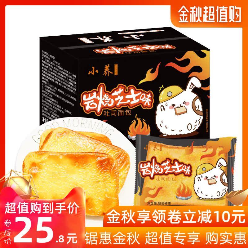 (用10元券)岩烧芝士味乳酪吐司面包660g*2整箱营养早餐手撕切片夹心糕点零食
