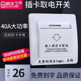 低频插卡取电开关40A大功率酒店宾馆感应125K带延时房卡专用开关
