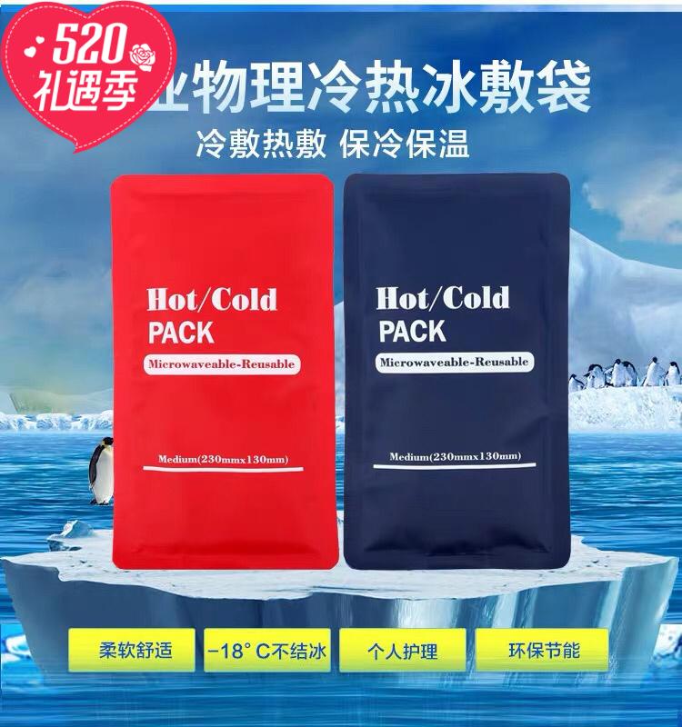 包邮中国保温箱头带冰袋冷热理疗冷敷热儿童冰敷降温退热贴可使用