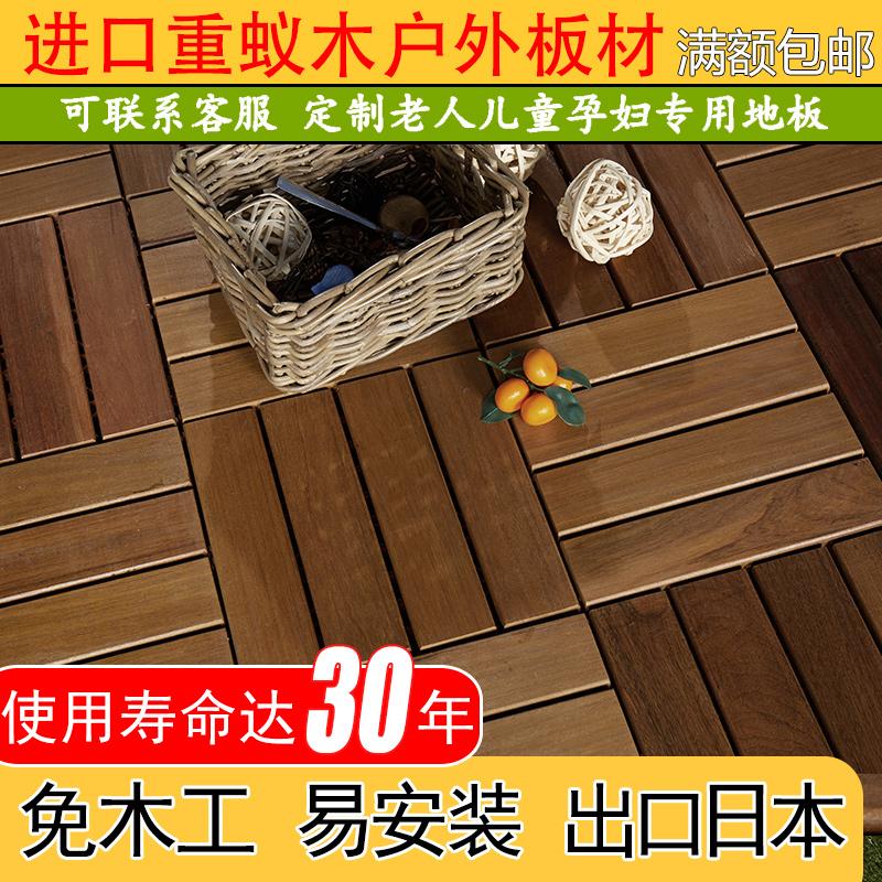 特价 重蚁木30*30CM户外阳台浴室庭院防腐木实木复古地板 带卡扣