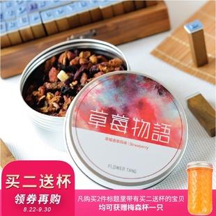 件包邮2克花草茶组合礼盒装铝罐便携装80花间筑花果粒茶草莓物语