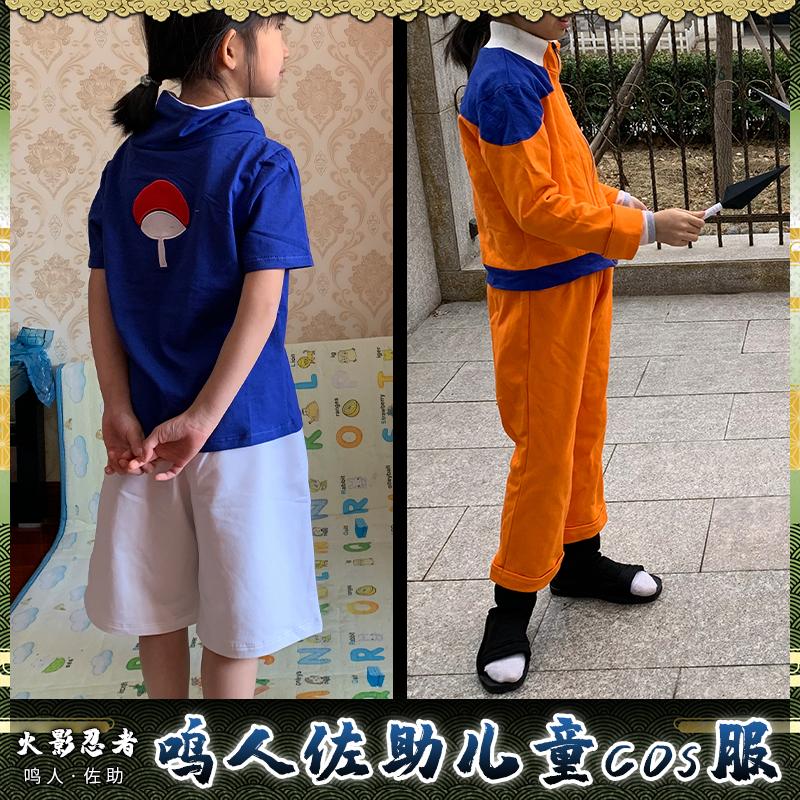 火影忍者儿童C服 宇智波佐助 漩涡鸣人六一万圣节亲子cosplay服装