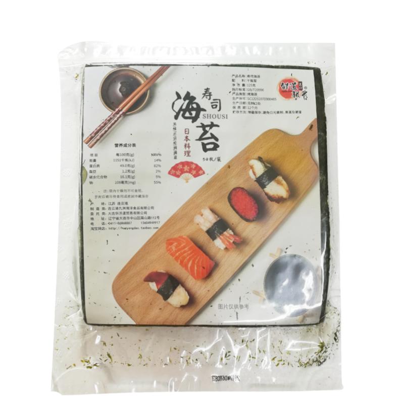 鲜道极炙寿司海苔专用日韩料理全型海苔50枚烤紫菜包饭