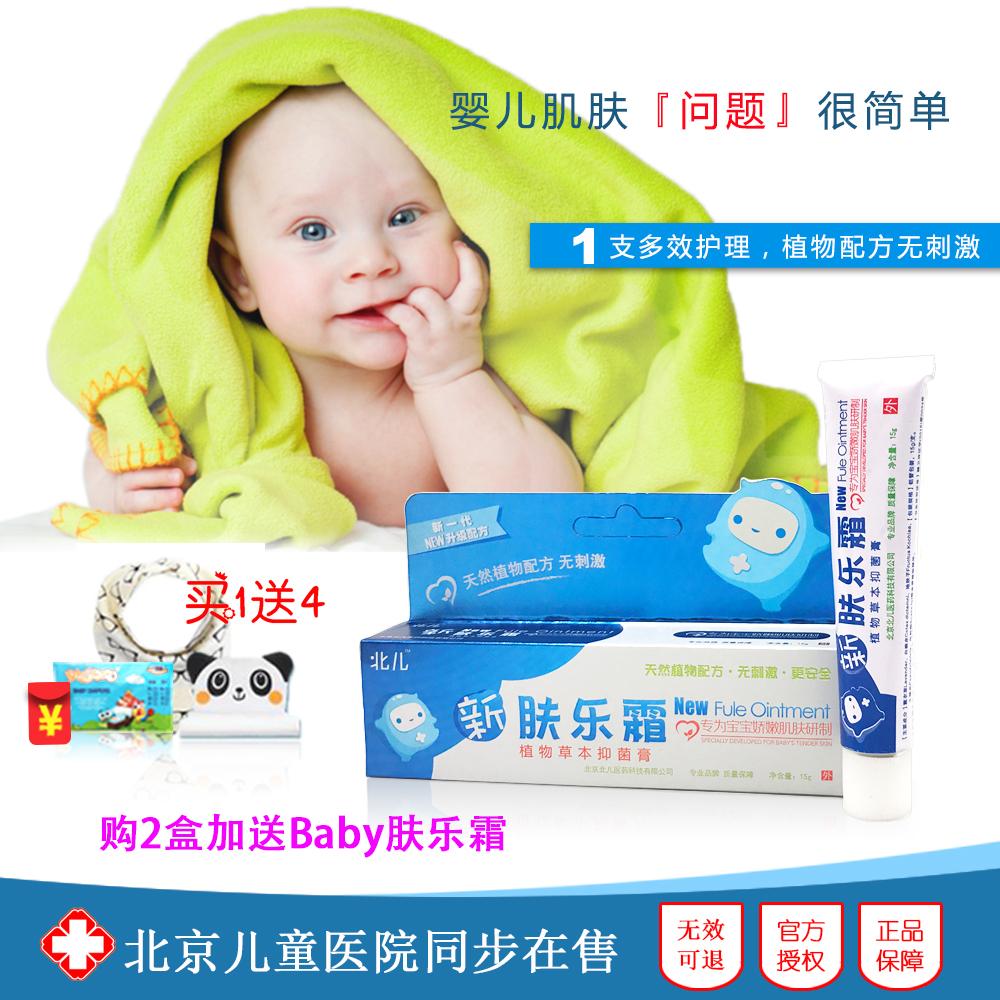 北儿新肤乐霜北京儿童医院售专家荐婴儿去湿止痒消疹宝宝护肤乐霜