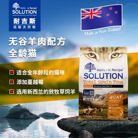 耐吉斯新西兰进口羊肉成猫幼猫通用型全猫期全价猫粮1.5kg/5.45kg