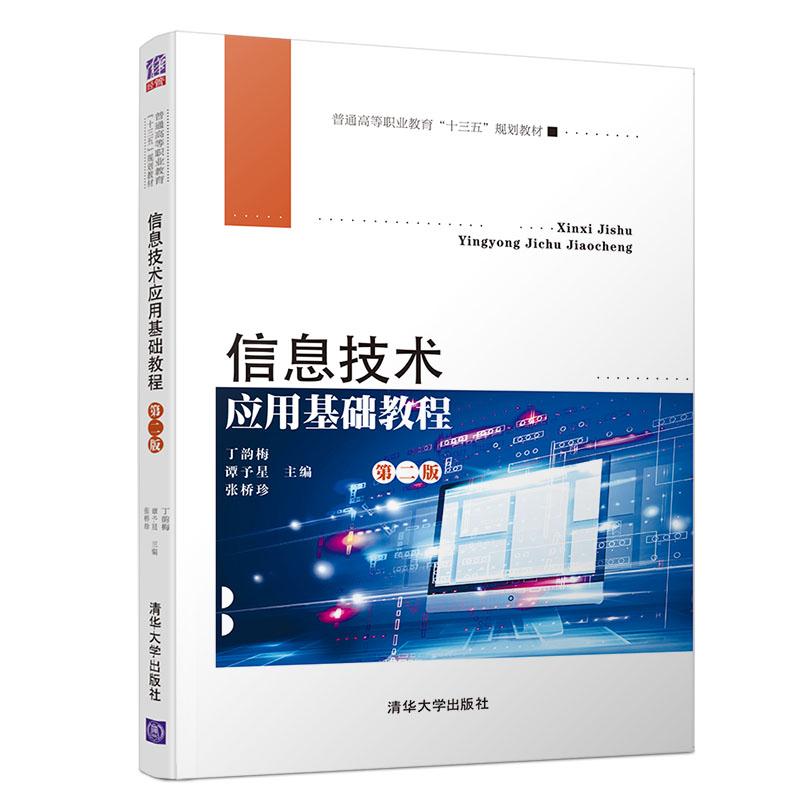 正版新书  满99包邮 信息技术应用基础教程9787302527503