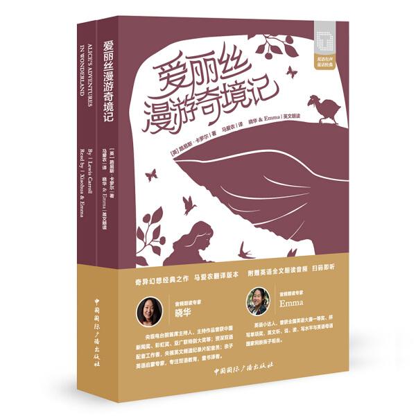 正版新书  满99包邮 爱丽丝漫游奇境记9787507839852