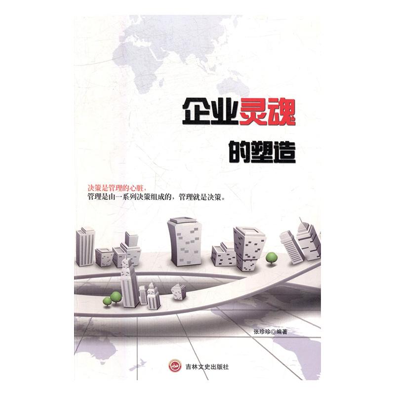 正版新书  满99包邮 企业灵魂的塑造9787547240236