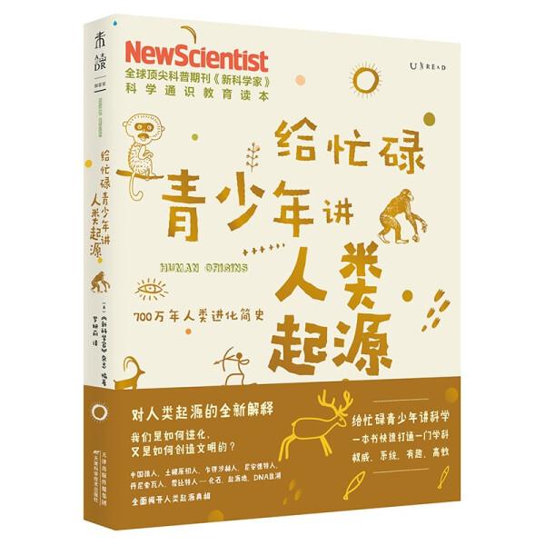 正版新书  满99包邮 给忙碌青少年讲人类起源9787557689735