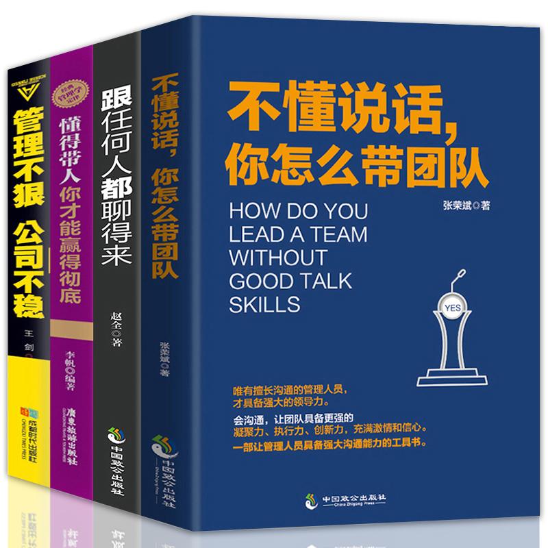 全4册管理方面的书籍 管理员工狼性带团队管理法则企业团队管理书籍人际交往说话技巧餐饮领导力销售技巧成功励志书籍畅销书排行榜