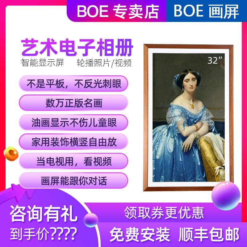 boe /京东方画屏32英寸s2数码相框10月13日最新优惠