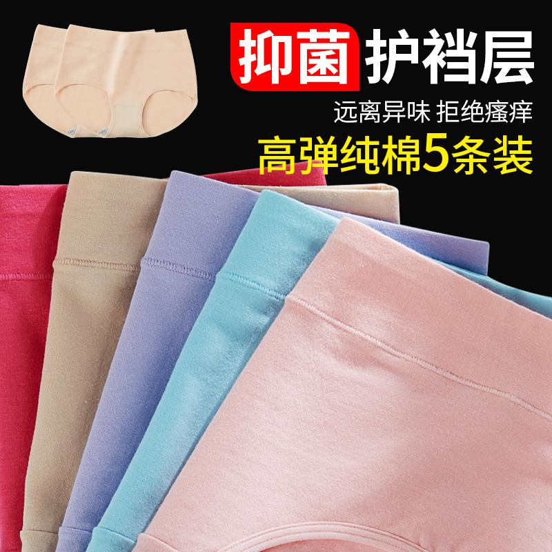 性感三角裤