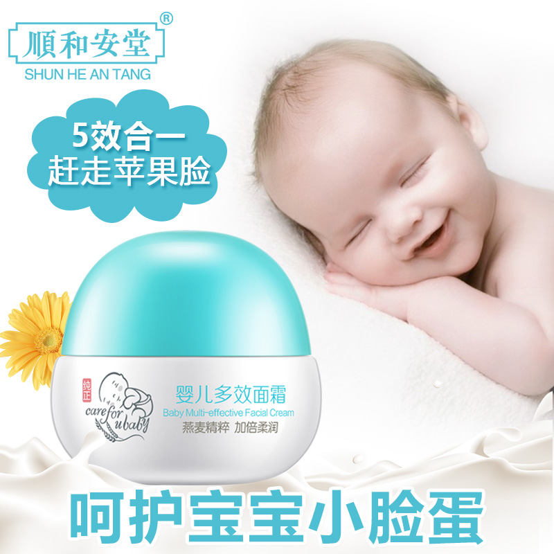 顺和安堂儿童滋润金盏花婴儿擦脸油