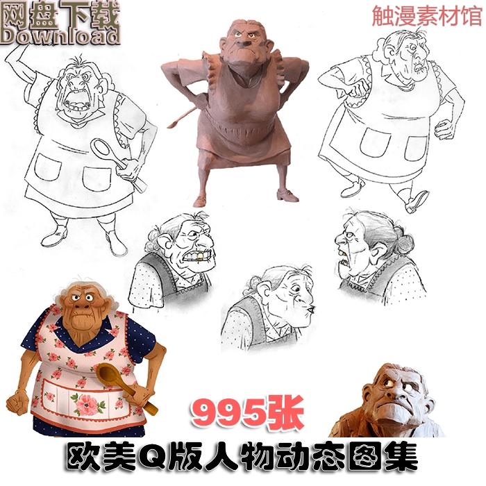 欧美风格Q版人物动作动态图集可爱儿童卡通插画素材美术绘画临摹,可领取元淘宝优惠券