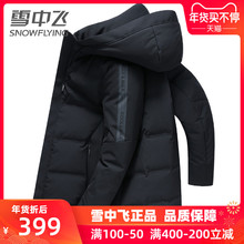 Xuezhongfei men's down jacket men's mid length 2019 new popular thickening Warm Large middle-aged winter coat