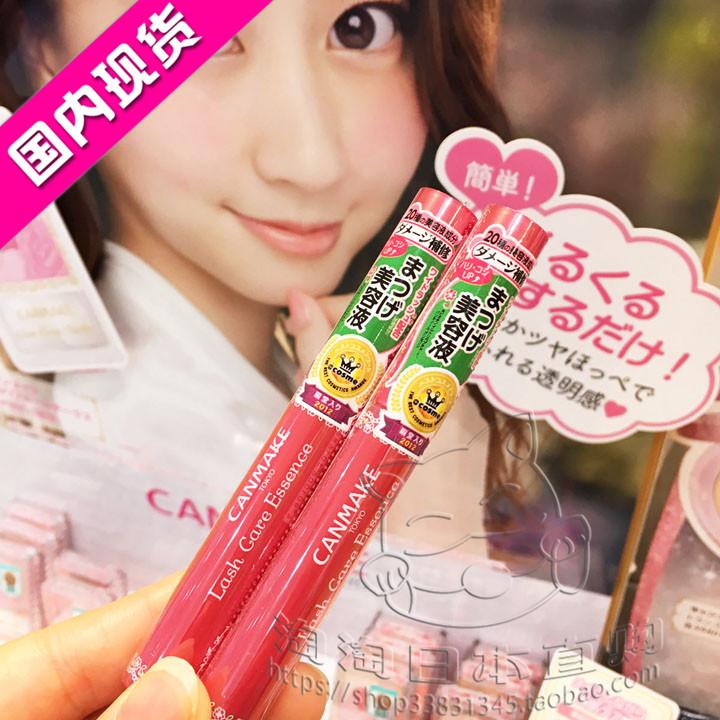 日本本土CANMAKE/井田睫毛增长液植物精华配方温和滋润浓密卷翘