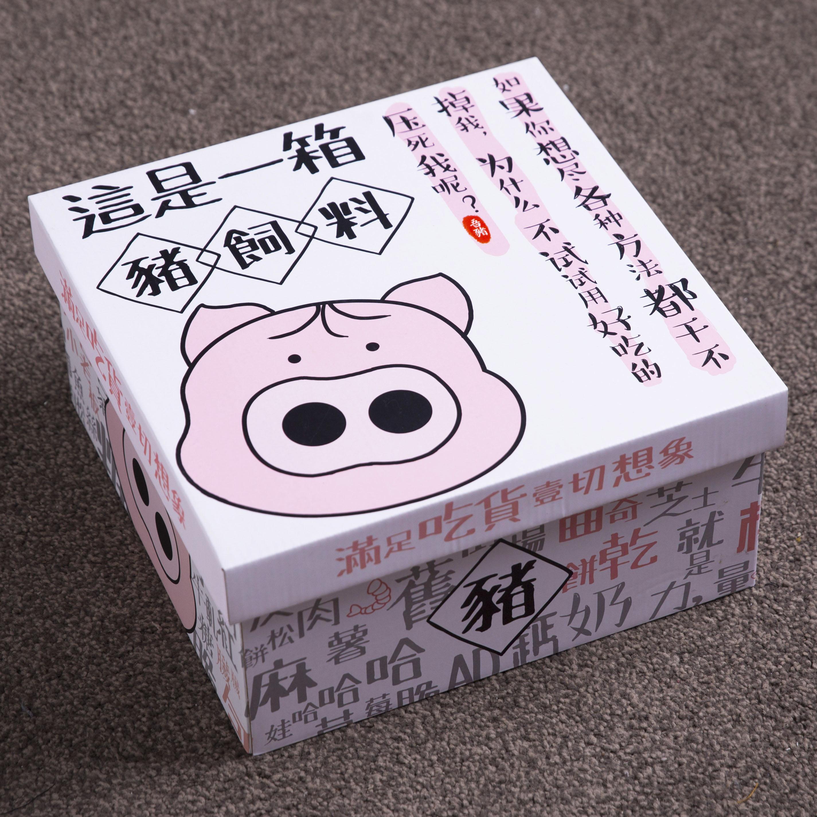 抖音猪饲料零食大礼包组合一箱整箱超大女生日送女友网红小吃混装