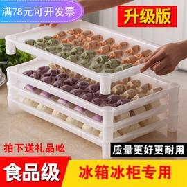 饺子托盘家用冻饺子冰箱冰柜馒头包子保鲜塑料盒不粘沙县长方形