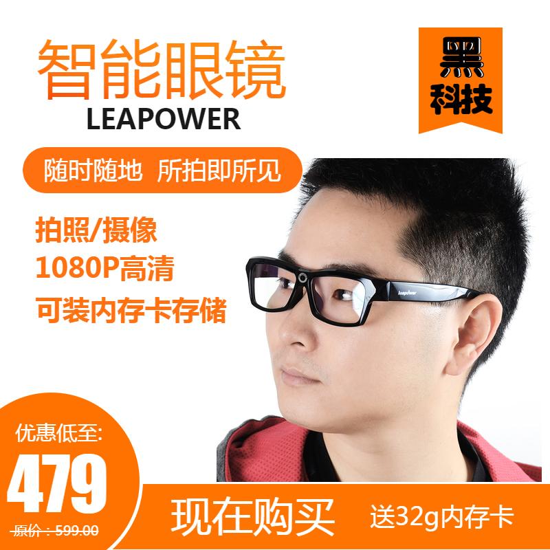 迈能1080p录音录像智能摄像眼镜