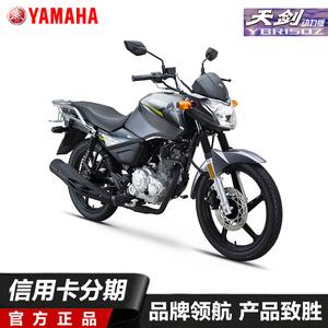 雅馬哈天劍摩托車YBR150Z動力版街車國四電噴跨騎整車原裝正品