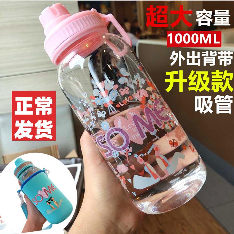 大容量吸管玻璃便携茶杯子男女水杯
