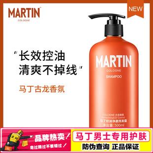 马丁古龙香氛长效控油除螨去屑止痒