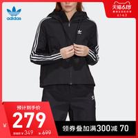 阿迪達斯官網 adidas 三葉草 女裝運動外套FU1730 FU1731